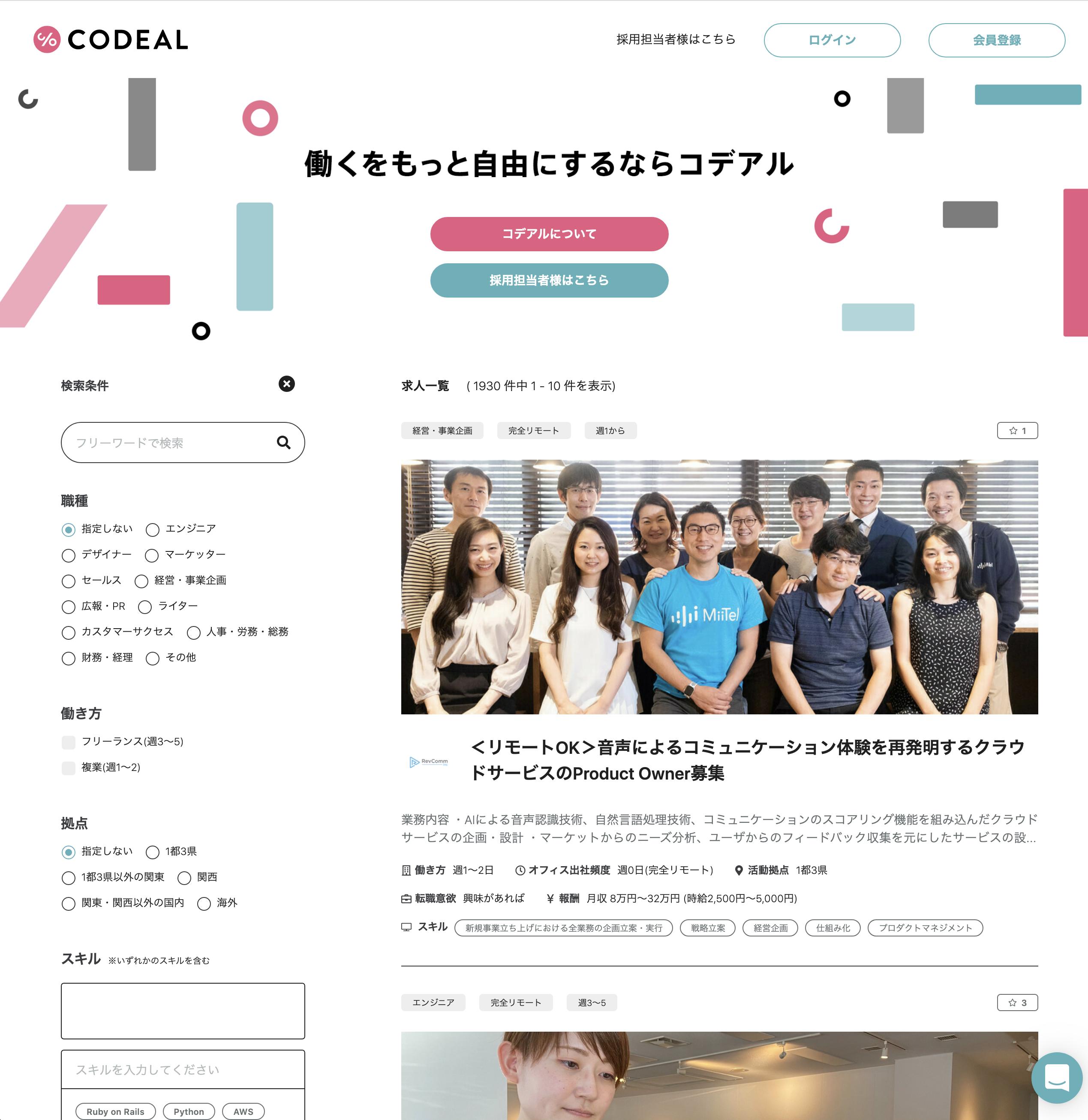 CODEALの公式サイトのスクリーンショット