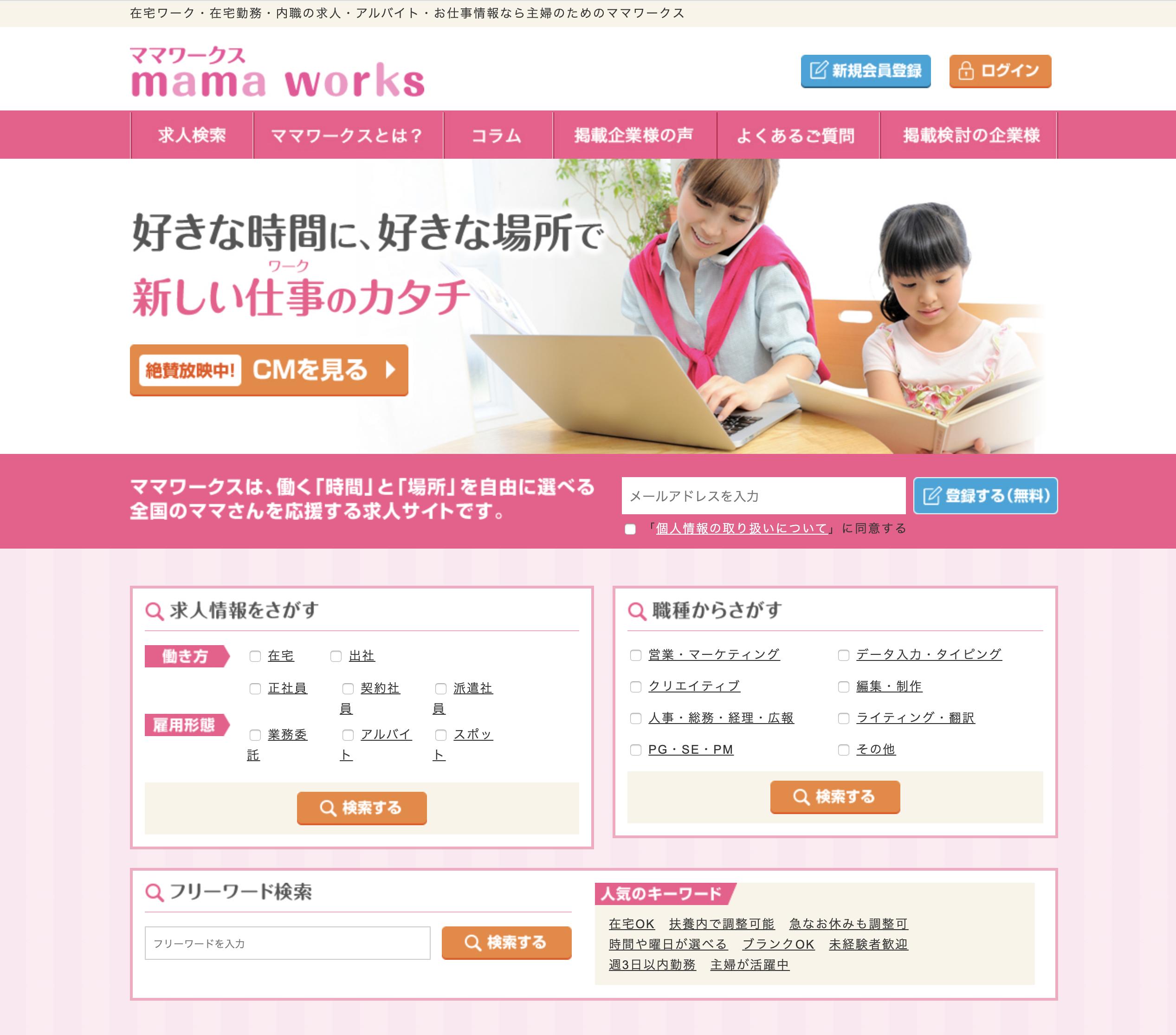 ママワークスの公式サイトのスクリーンショット