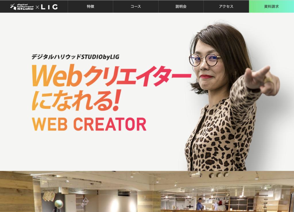 デジタルハリウッドSTUDIO by LIGの公式サイトのスクリーンショット