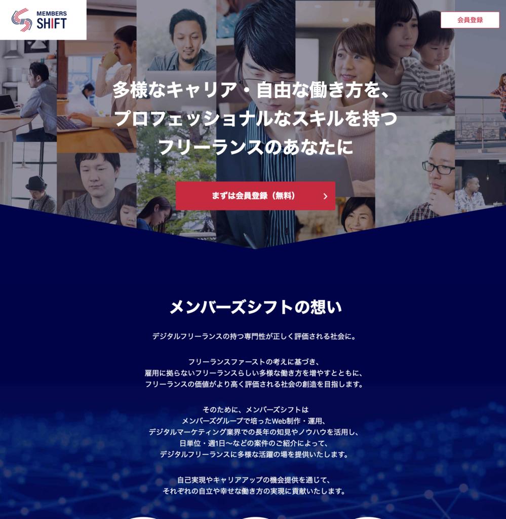 MEMBERS SHIFTの公式サイトのスクリーンショット