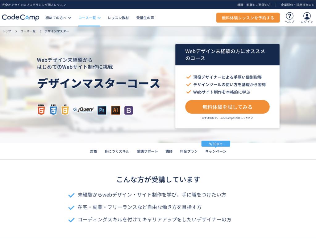 コードキャンプデザインマスターコースの公式サイトのスクリーンショット