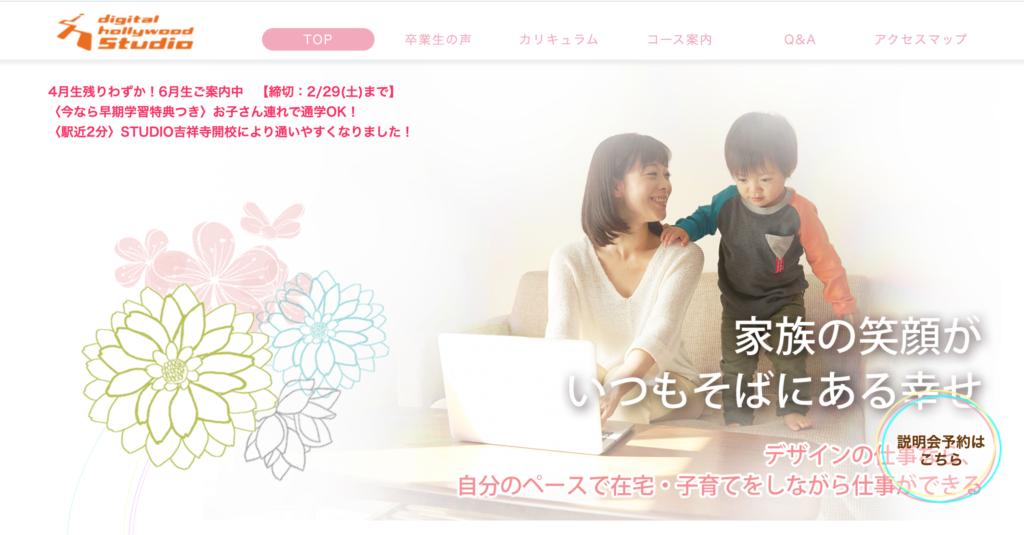 デジタルハリウッド主婦・ママクラスの公式サイトのスクリーンショット