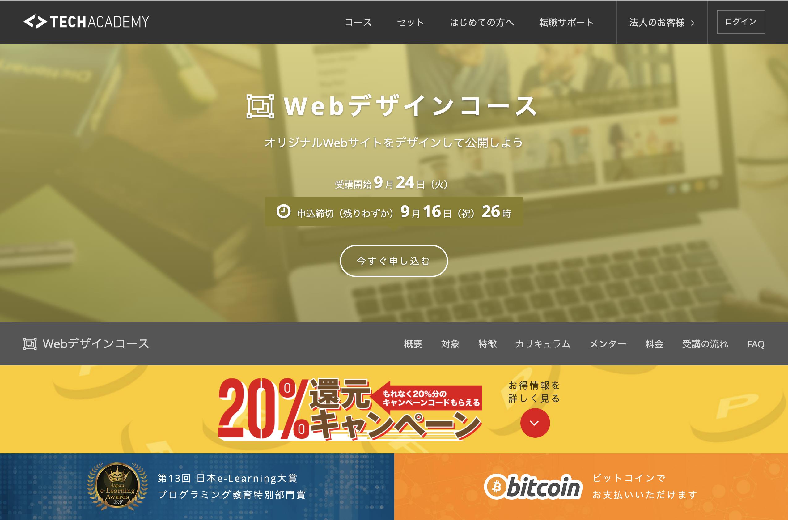 TechAcademy オンラインブートキャンプ Webデザインコースの公式サイトのスクリーンショット