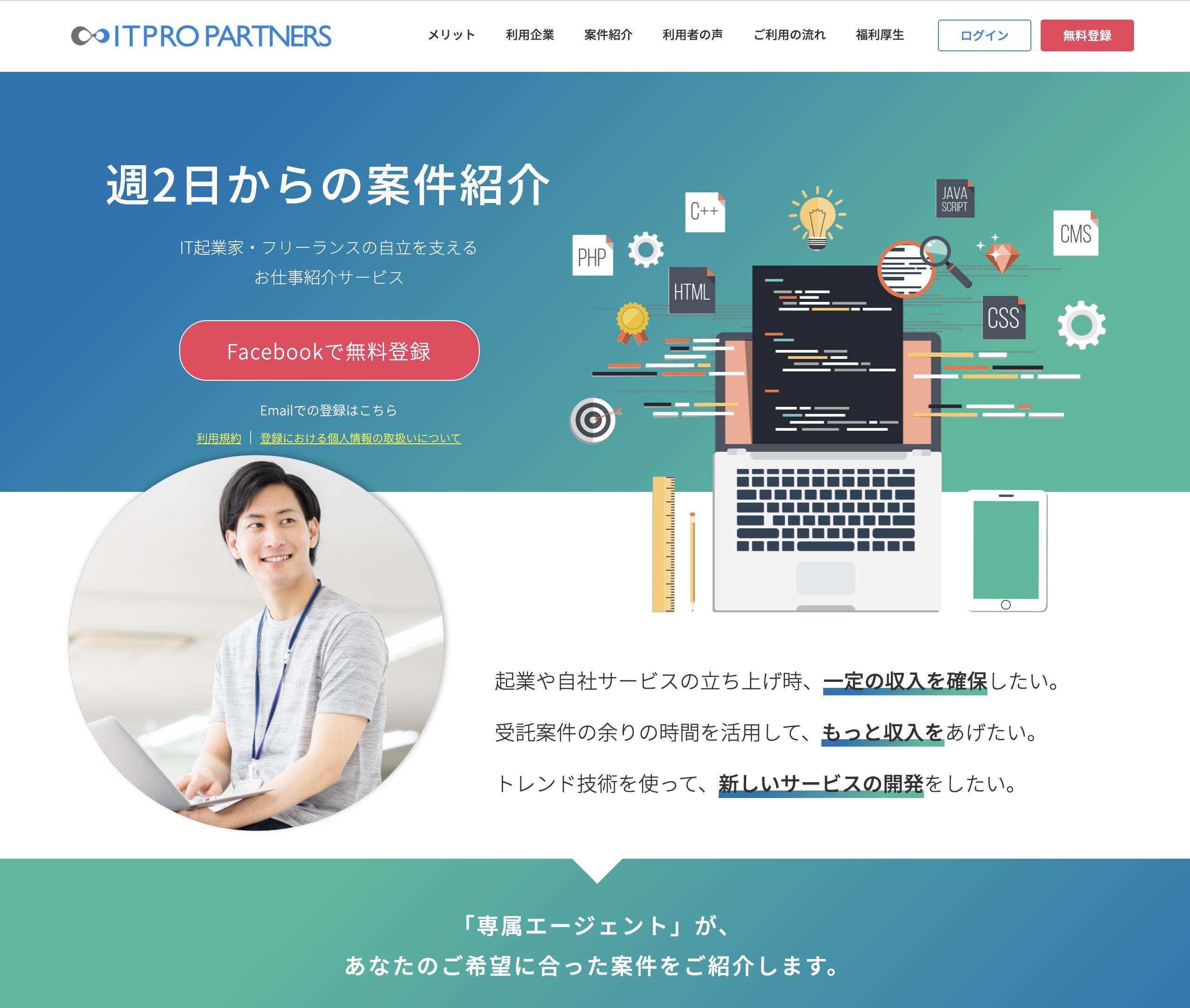 ITプロパートナーズ公式サイトのスクリーンショット