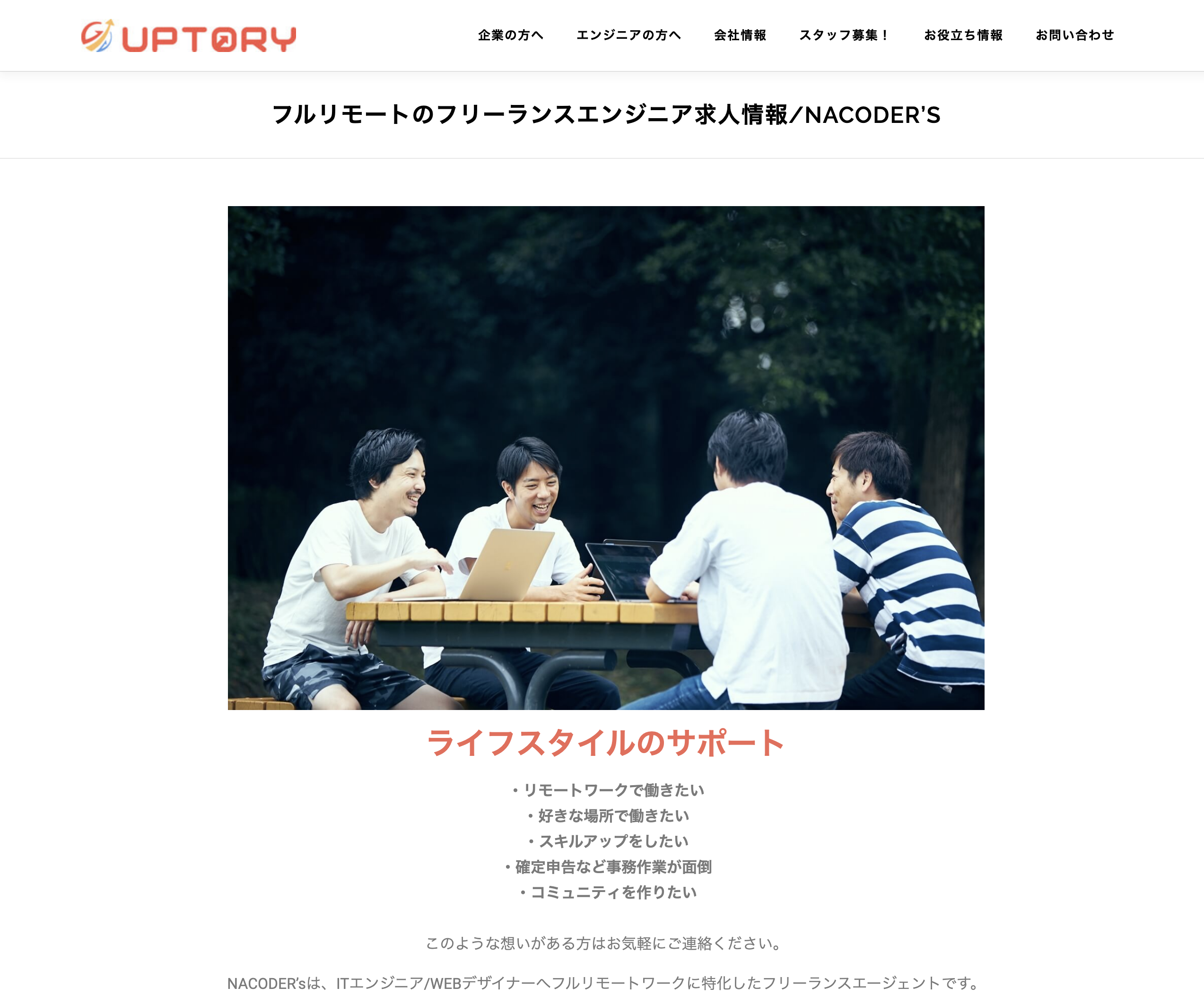 UPTORY(NACODER'S)公式サイトのスクリーンショット