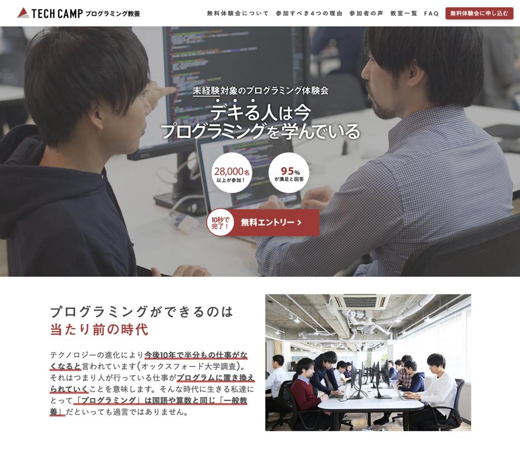 テックキャンプ プログラミング教養公式サイトのスクリーンショット