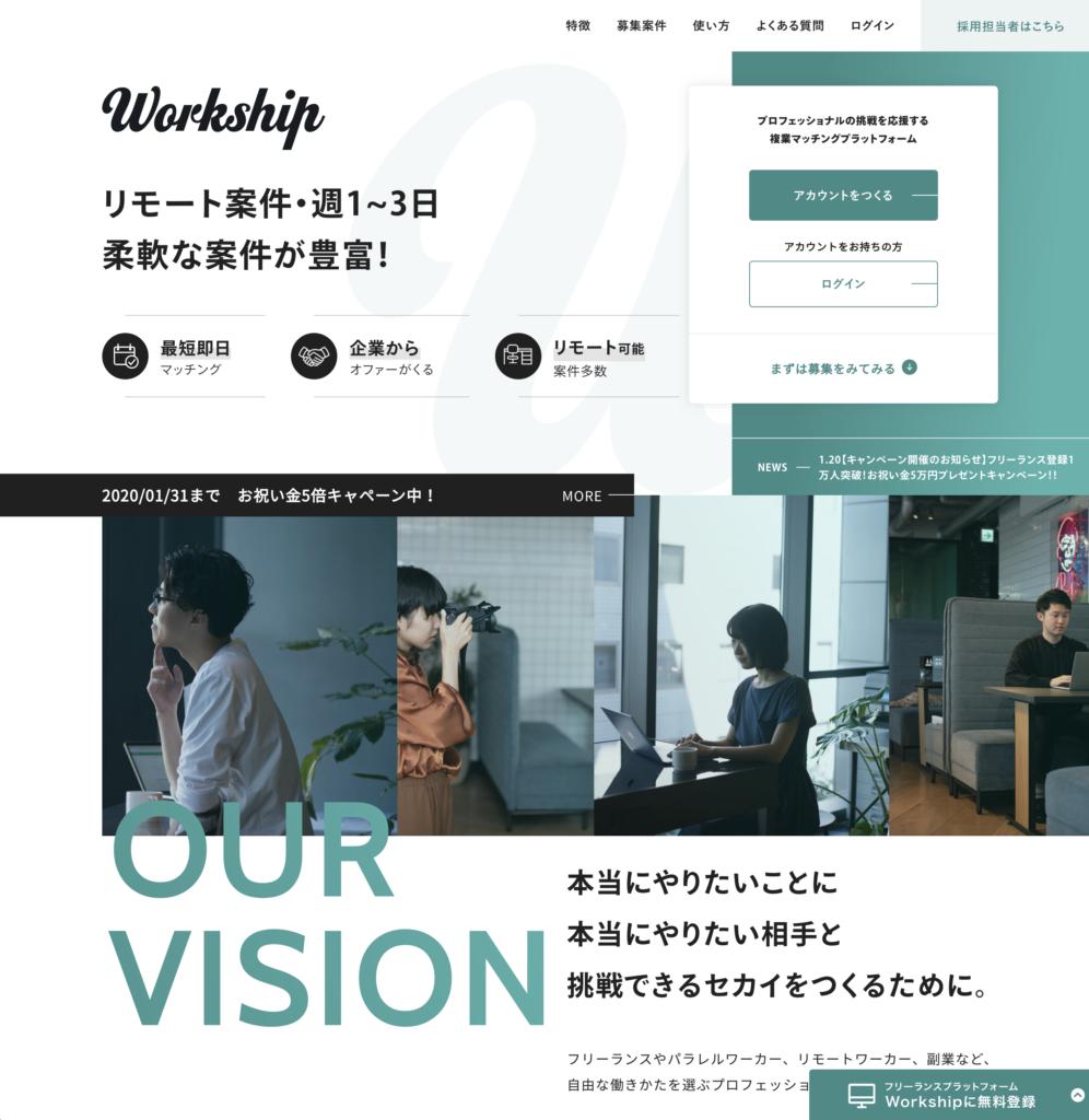 Workship公式サイトのスクリーンショット