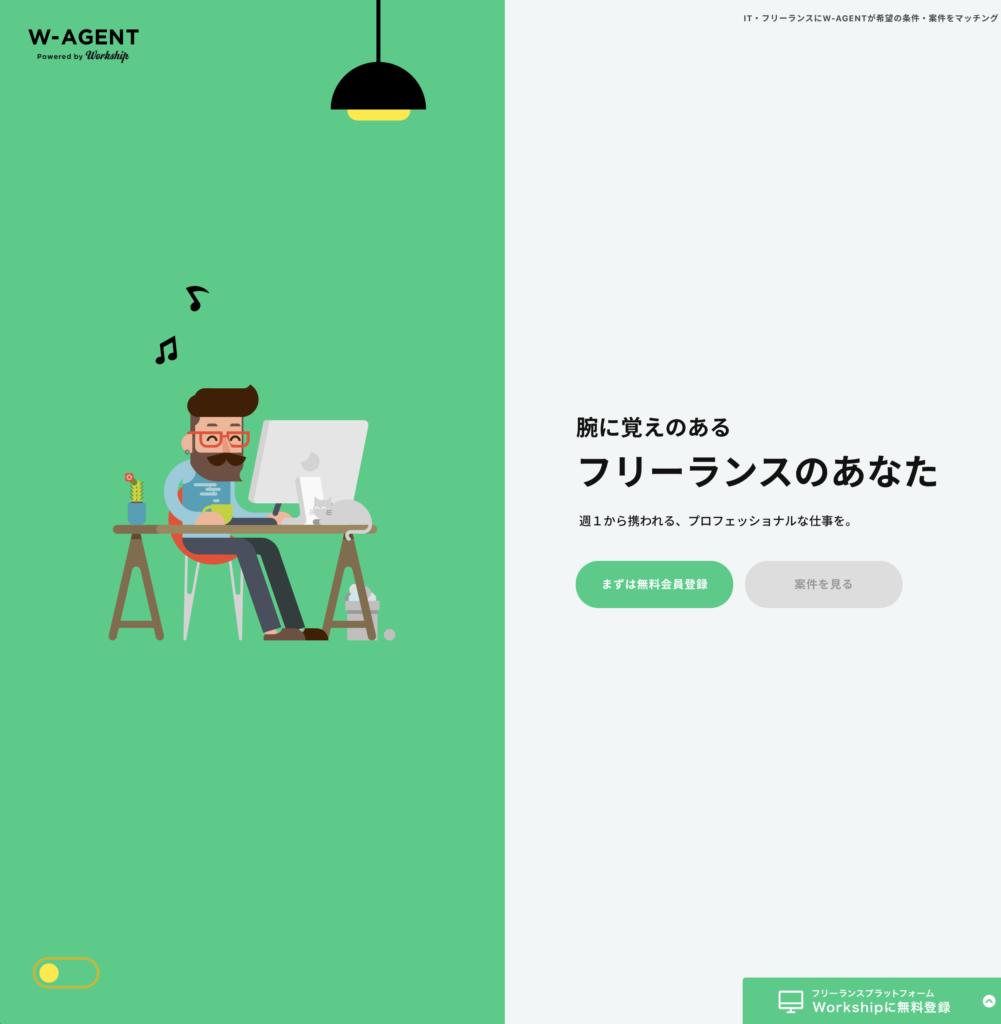 W-AGENT公式サイトのスクリーンショット