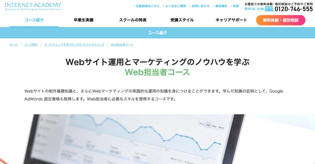 インターネット・アカデミーWeb担当者コースの公式サイトのスクリーンショット