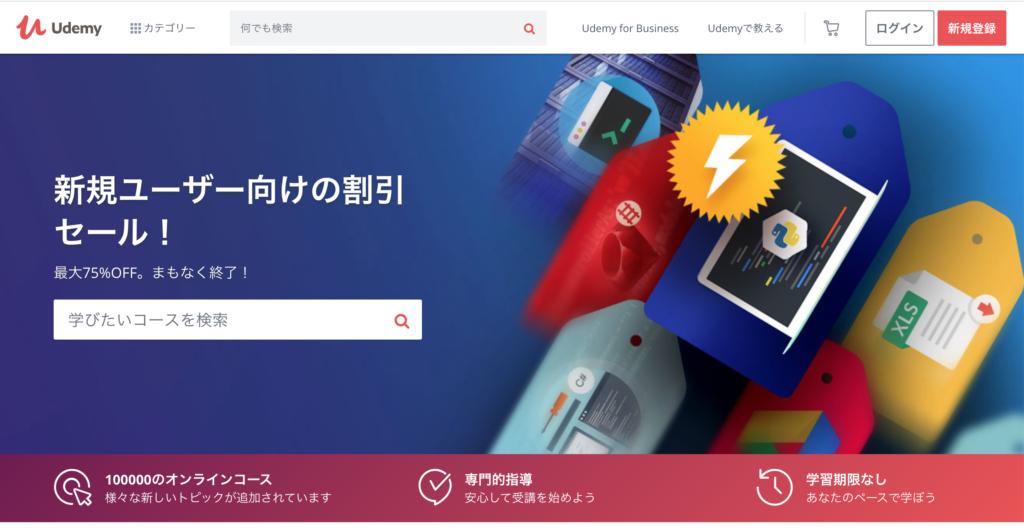 Udemyの公式サイトのスクリーンショット