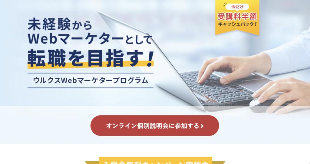 ウルクスWebマーケタープログラムの公式サイトのスクリーンショット