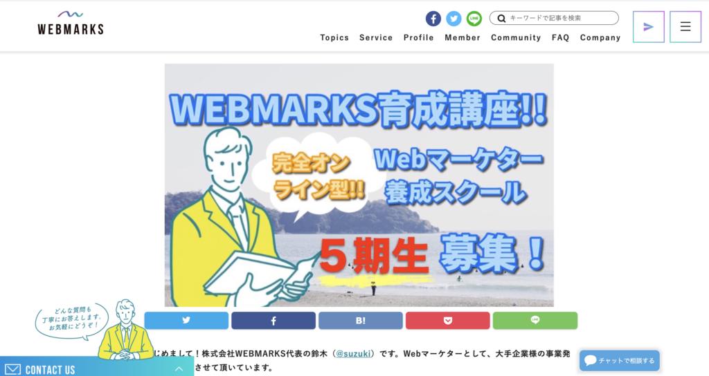 WEBMARKS Webマーケター養成スクール公式サイトのスクリーンショット