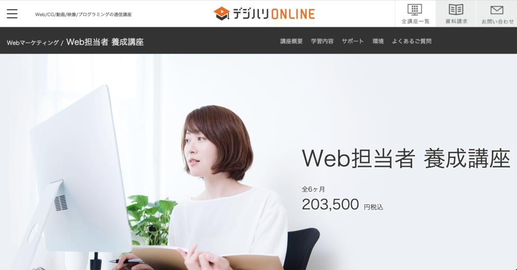 デジハリオンラインWeb担当者養成講座の公式サイトのスクリーンショット