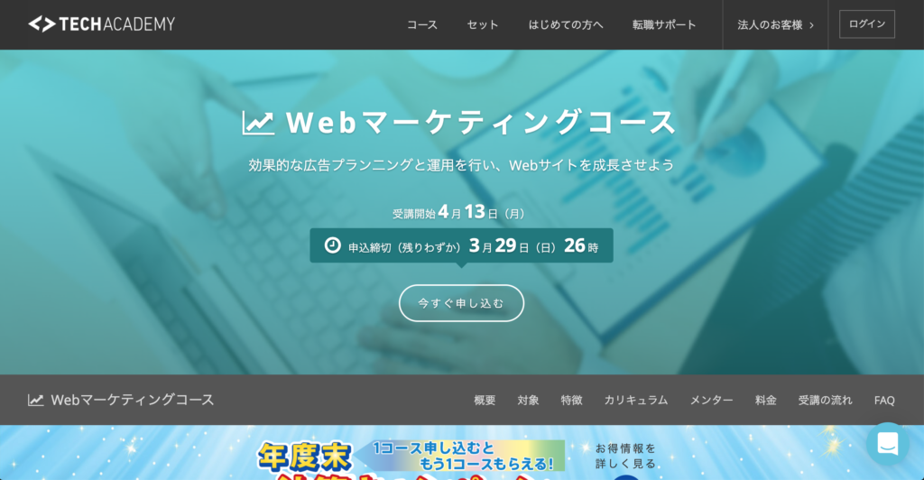 TechAcademyWebマーケティングコースの公式サイトのスクリーンショット