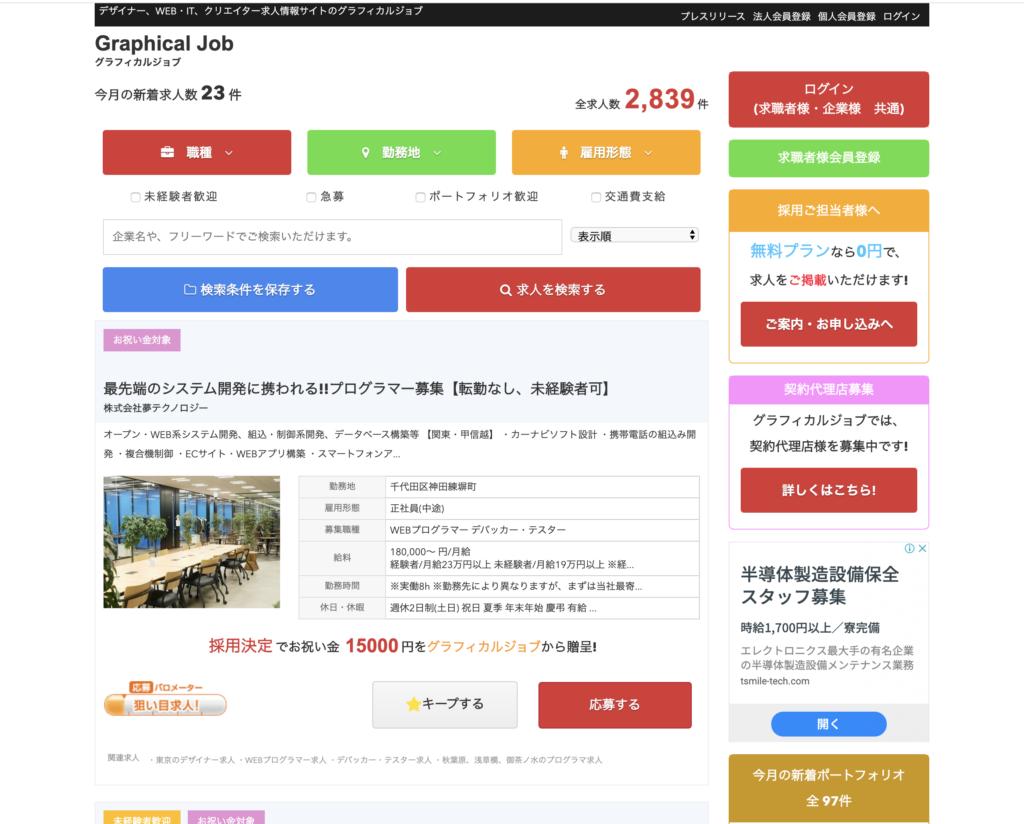 時給制の求人も多数の求人サイトグラフィカルジョブの公式サイトのスクリーンショット