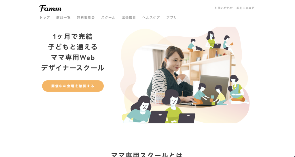 Fammママ専用Webデザインスクールのサイトのスクリーンショット